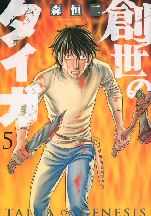 創世のタイガ(5)