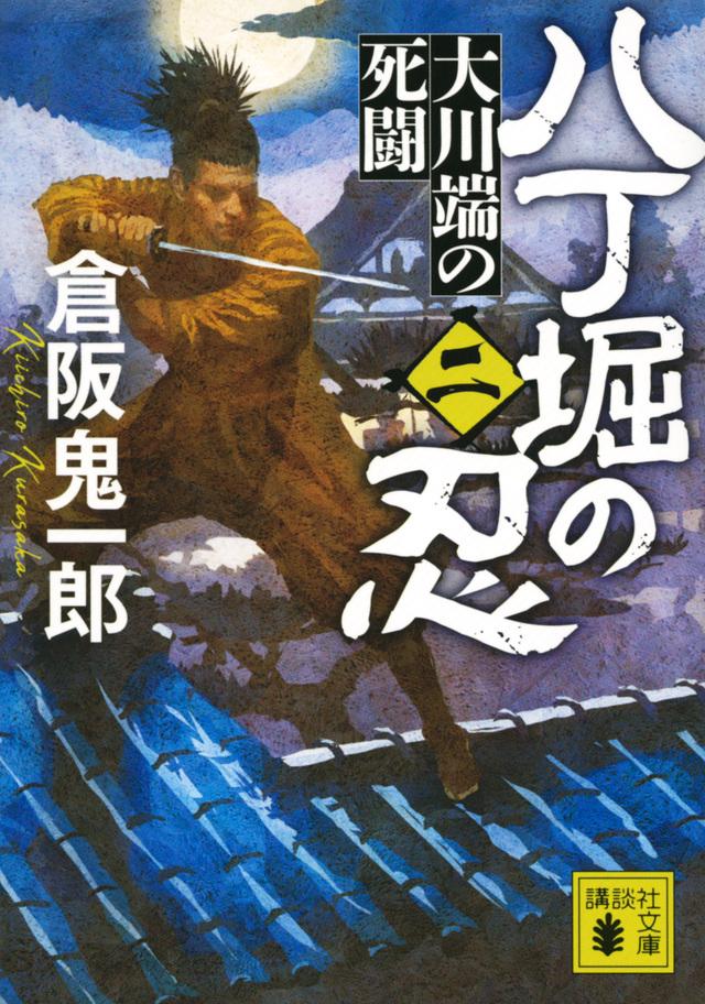 八丁堀の忍(二) 大川端の死闘