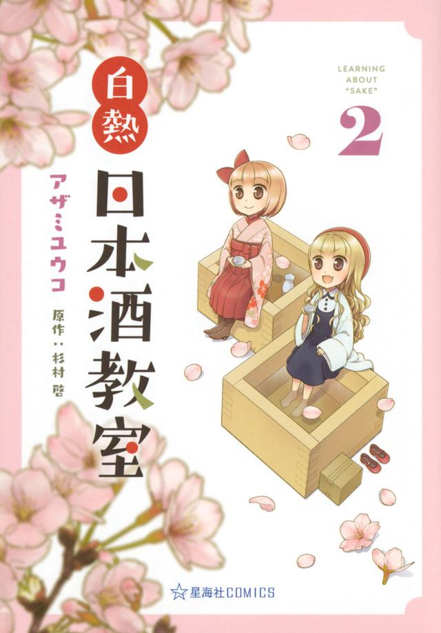 白熱日本酒教室 2