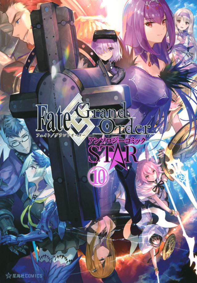 Fate/Grand Order アンソロジーコミック STAR(10)
