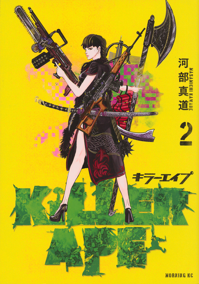 KILLER APE(2)