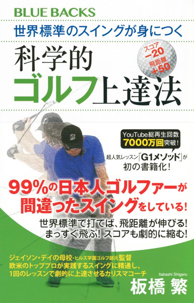 世界標準のスイングが身につく科学的ゴルフ上達法