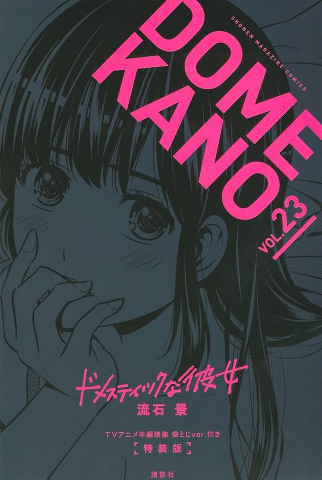TVアニメ本編映像 袋とじver.付き ドメスティックな彼女(23)特装版