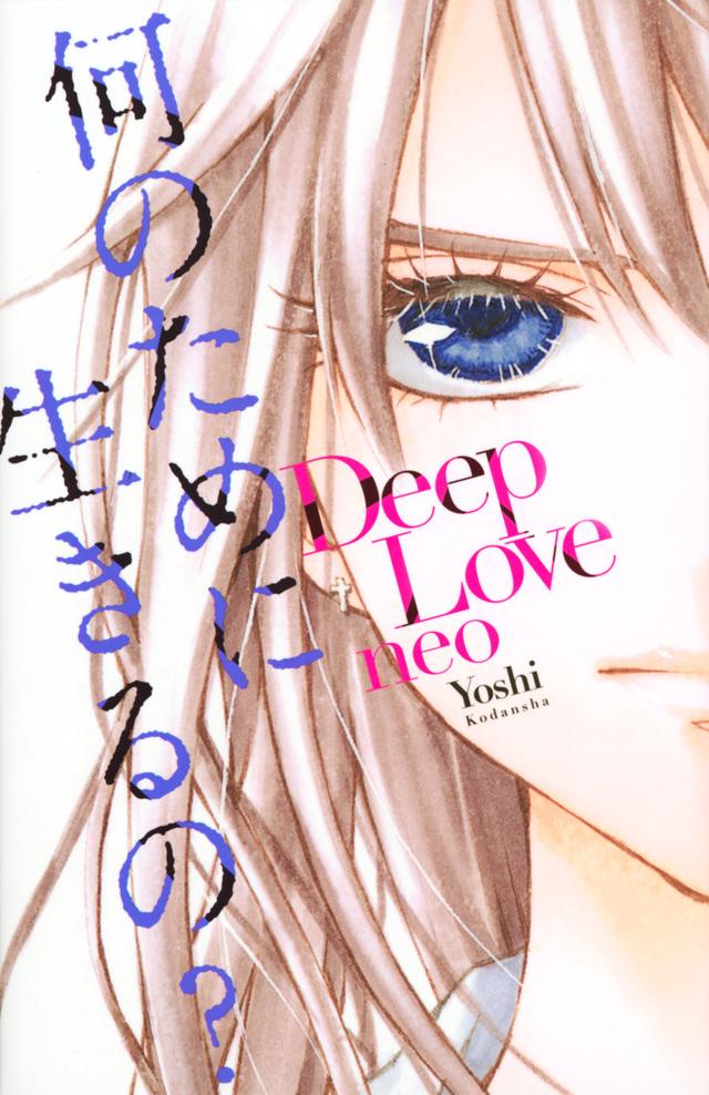 Deep Love neo
