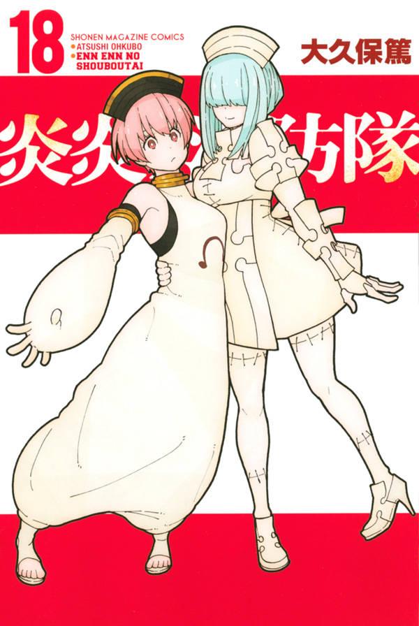 炎炎ノ消防隊(18)
