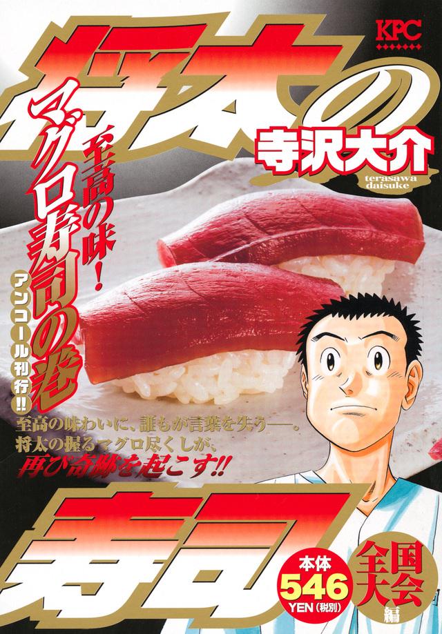将太の寿司 全国大会編 至高の味! マグロ寿司の巻 アンコール刊行!!