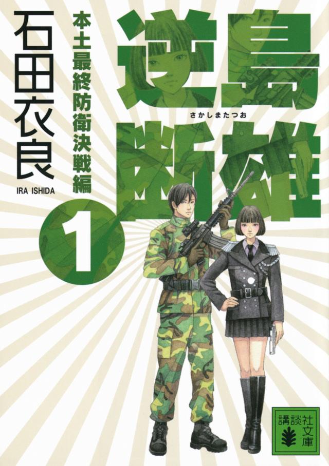 逆島断雄 本土最終防衛決戦編1