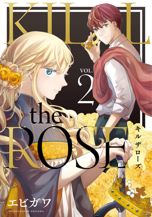 KILL the ROSE(2)