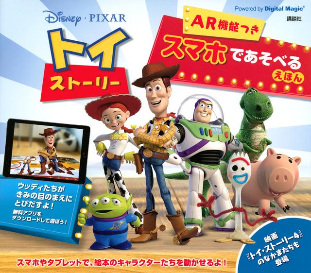Disney/PIXAR トイ・ストーリー AR機能つき スマホであそべるえほん