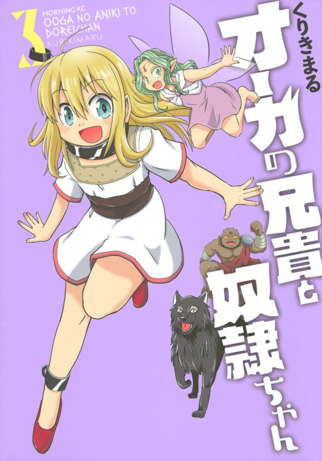 オーガの兄貴と奴隷ちゃん(3)