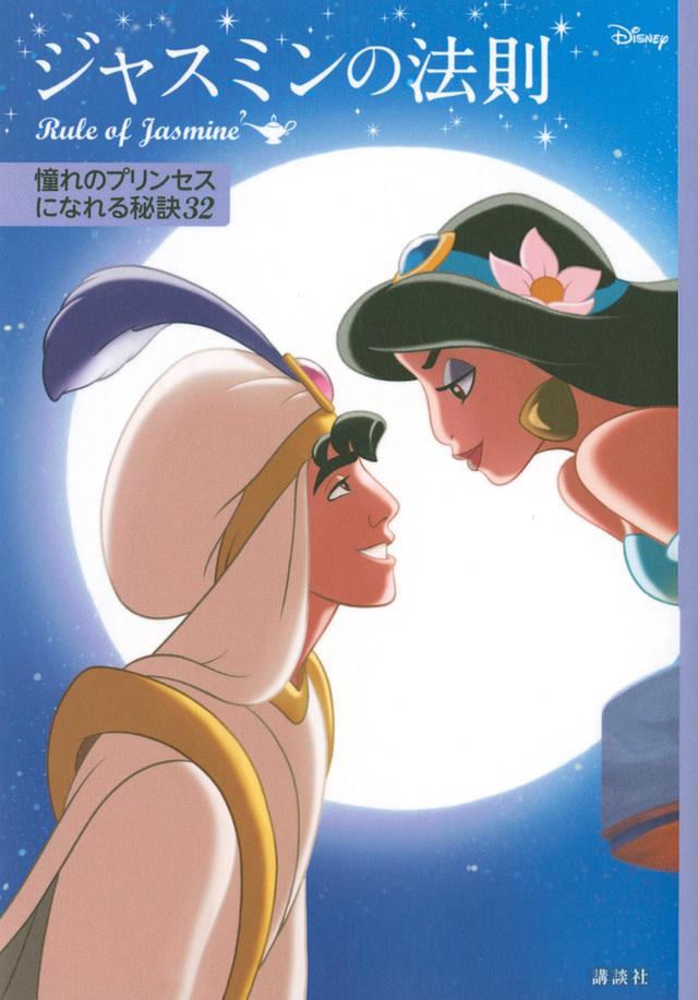 ディズニー ジャスミンの法則 Rule of Jasmine 憧れのプリンセスになれる秘訣32