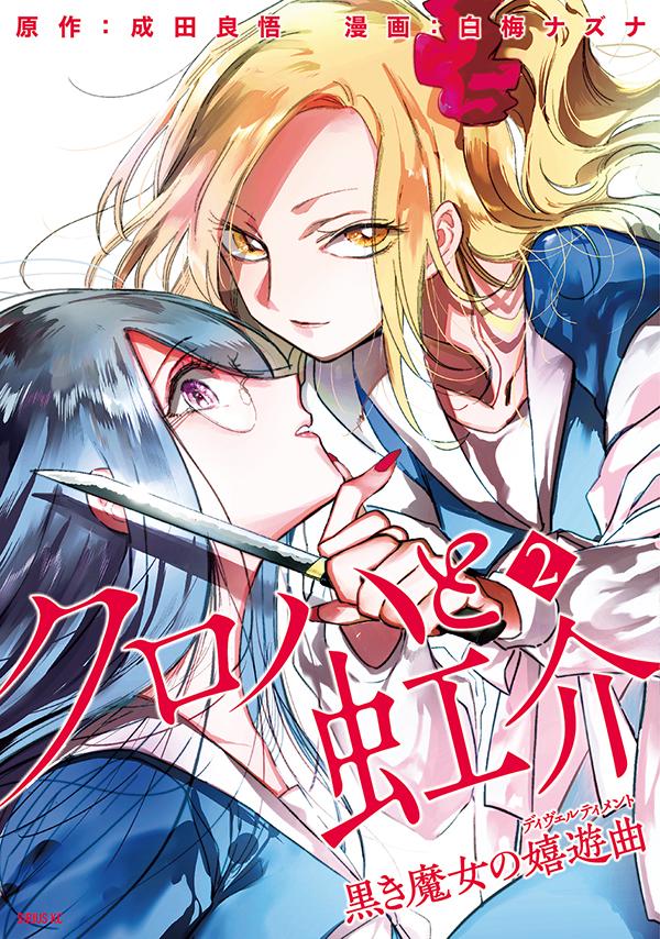 クロハと虹介 黒き魔女の嬉遊曲(2)