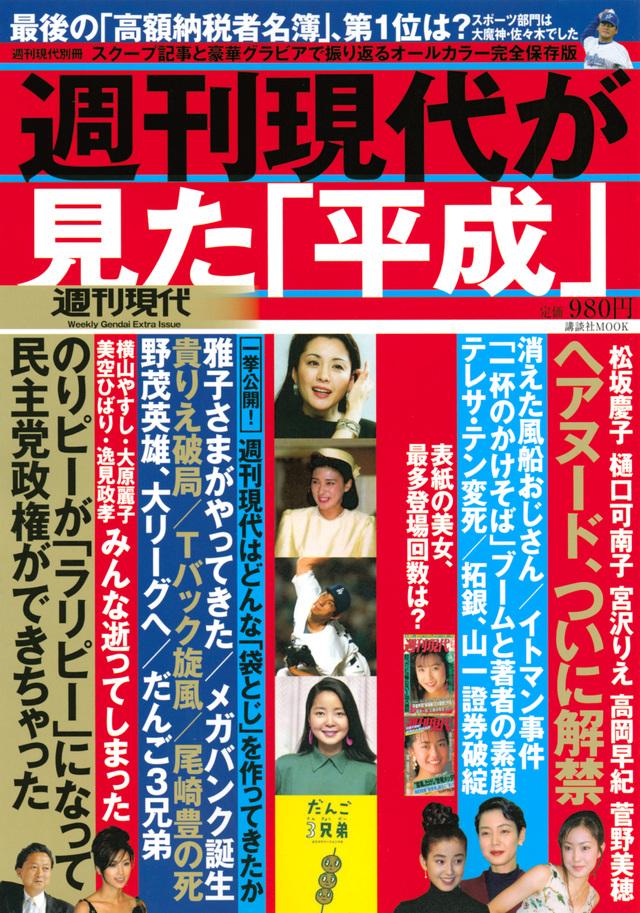 オールカラー保存版  週刊現代別冊 週刊現代が見た「平成」