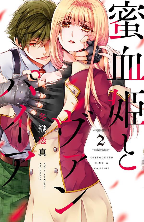 蜜血姫とヴァンパイア(2)