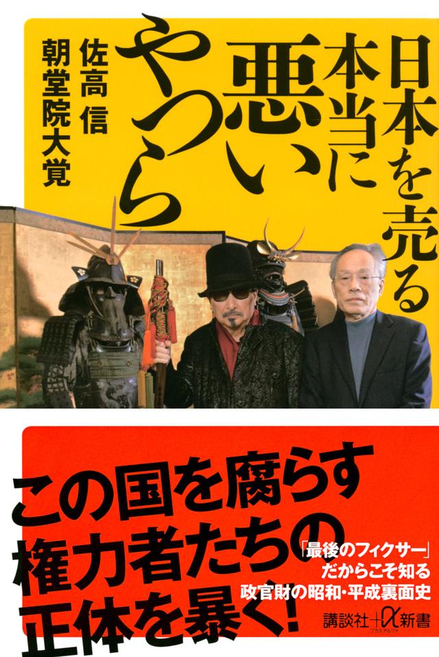 日本を売る本当に悪いやつら