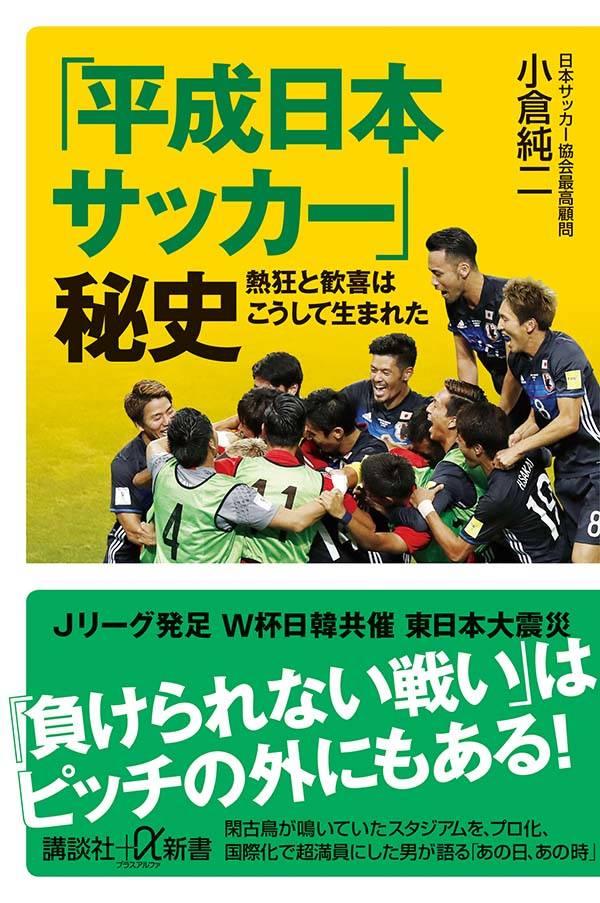「平成日本サッカー」秘史 熱狂と歓喜はこうして生まれた