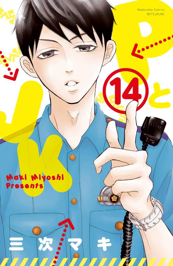 PとJK(14)