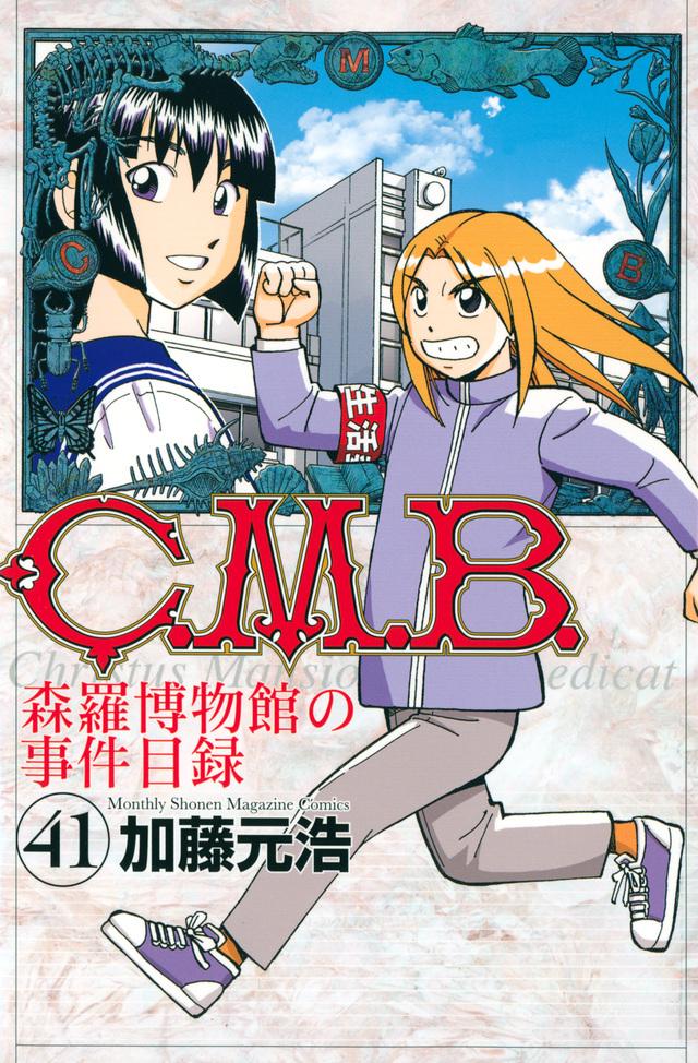 C.M.B.森羅博物館の事件目録(41)