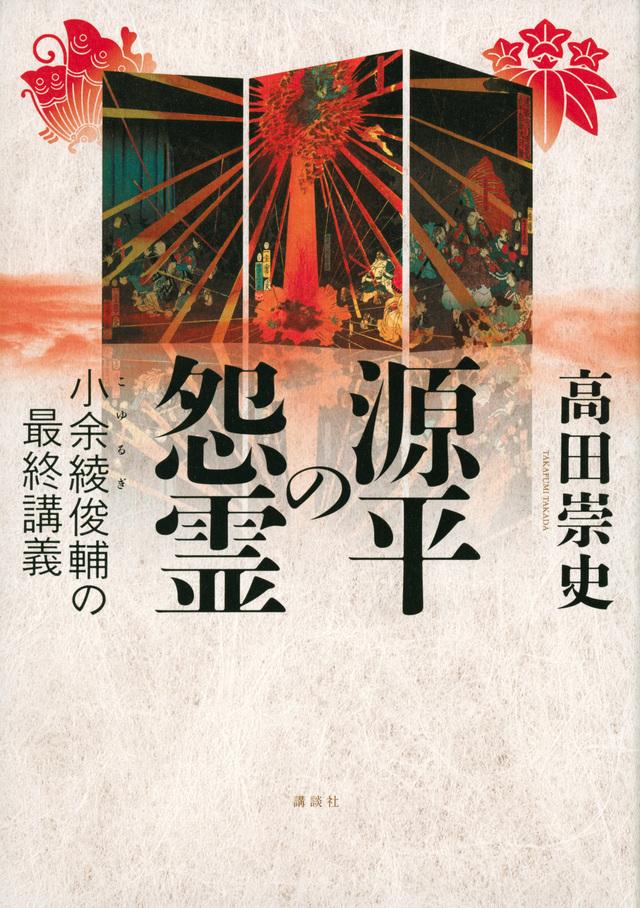 源平の怨霊 小余綾俊輔の最終講義