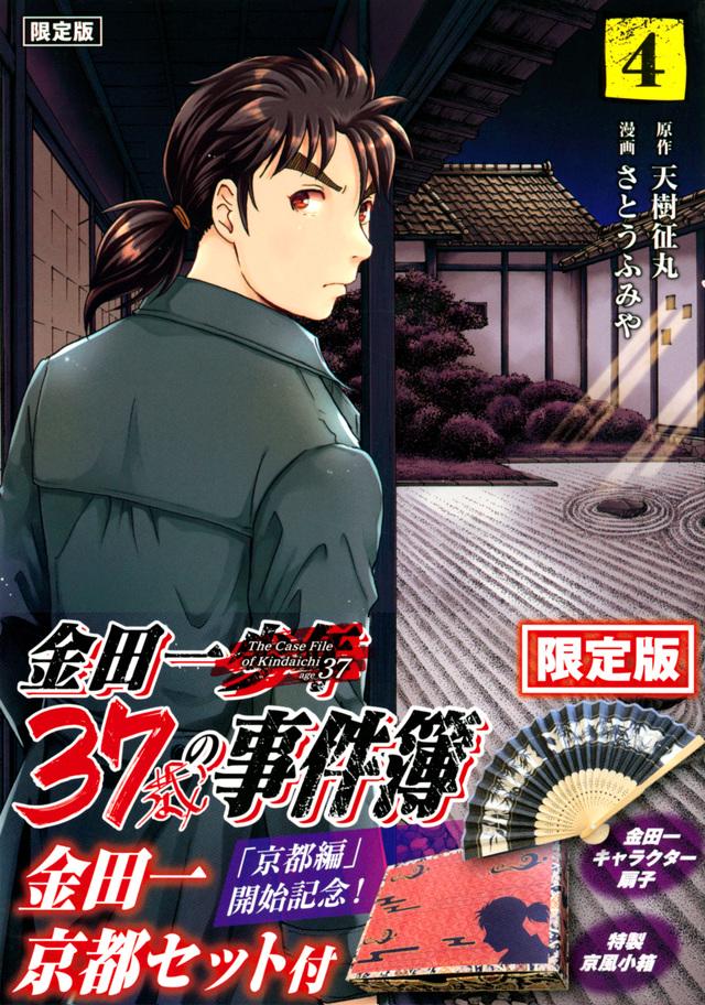金田一37歳の事件簿(4)限定版