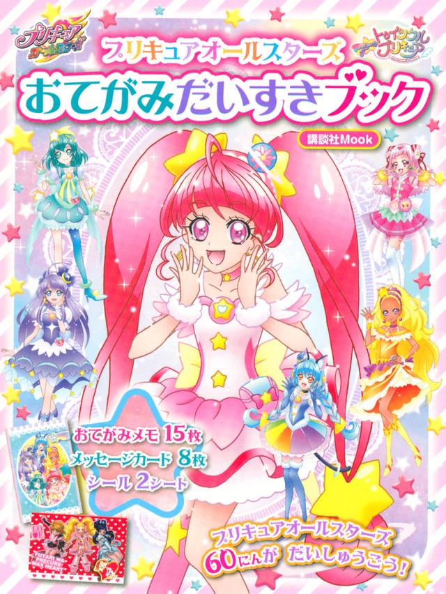 スター☆トゥインクルプリキュア プリキュアオールスターズ おてがみだいすきブック
