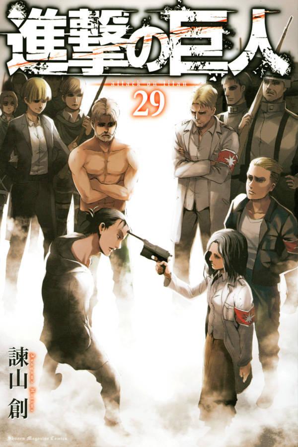 進撃の巨人(29)