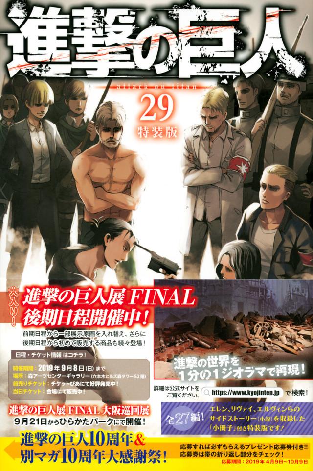 進撃の巨人(29)特装版