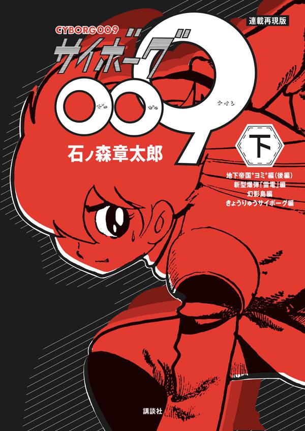 連載再現版 サイボーグ009(下)