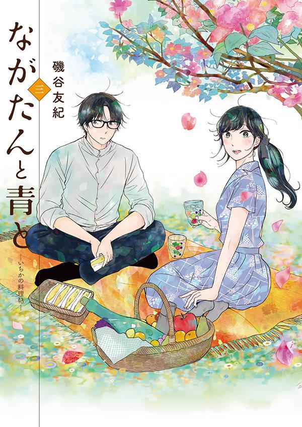ながたんと青と-いちかの料理帖-(3)