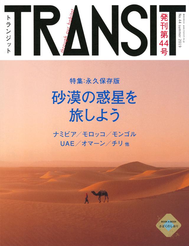 TRANSIT(トランジット)44号 砂漠の惑星を旅しよう