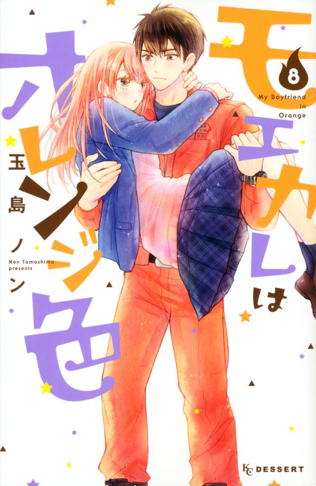 モエカレはオレンジ色(8)