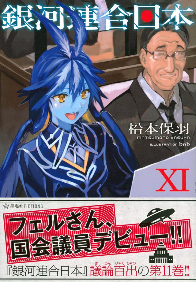 銀河連合日本 11