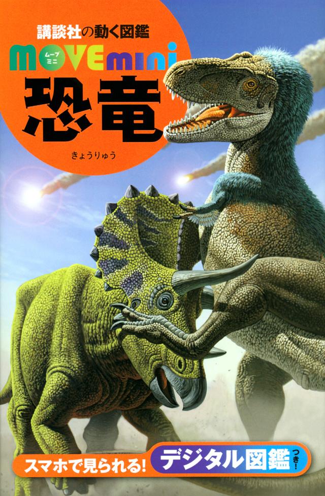 MOVE mini 恐竜