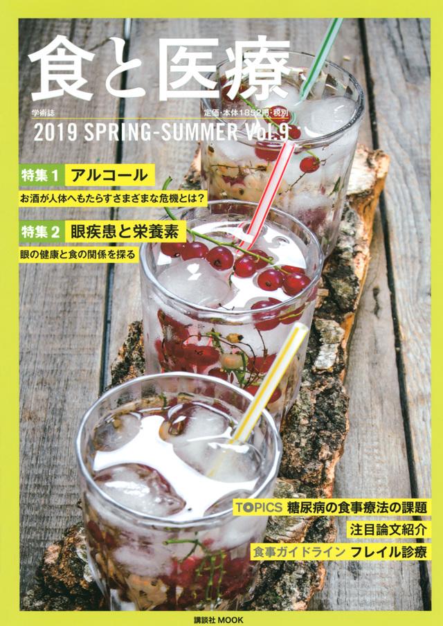 食と医療 2019 SPRING-SUMMER Vol.9