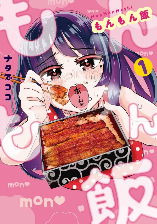 もんもん飯(1)