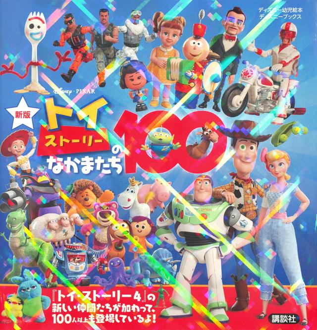 新版 トイ・ストーリーのなかまたち100 (ディズニーブックス)