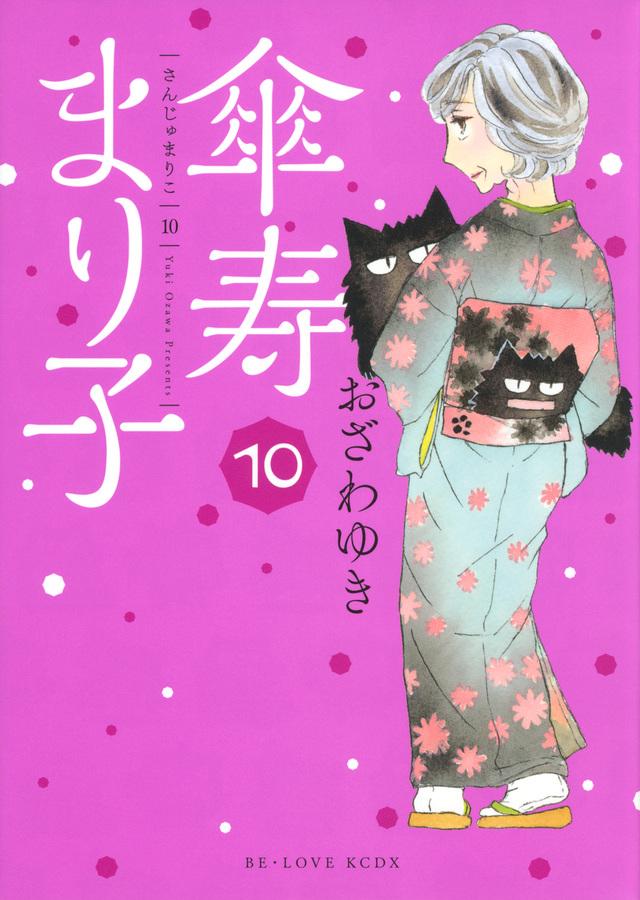傘寿まり子(10)