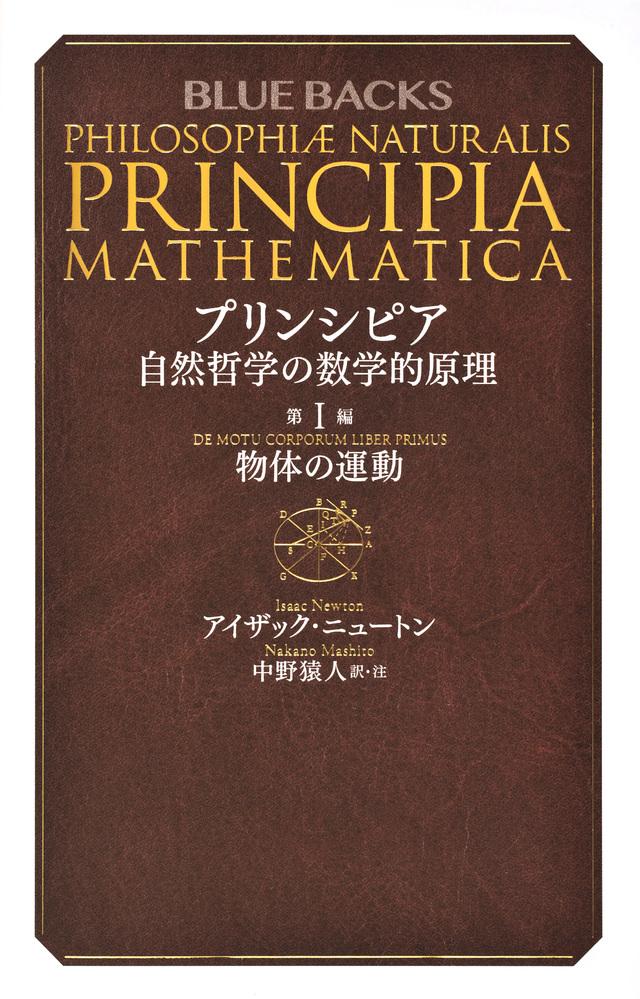 プリンシピア 自然哲学の数学的原理 第1編 物体の運動