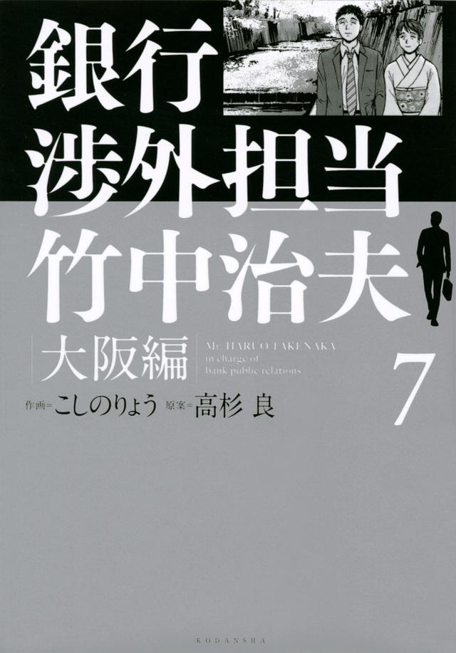 銀行渉外担当 竹中治夫 大阪編(7)