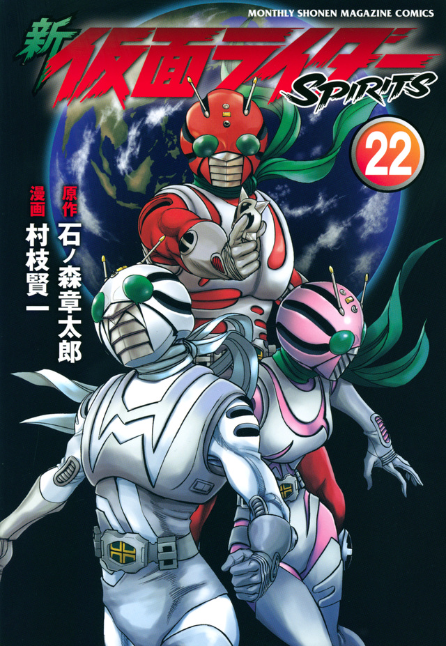 新 仮面ライダーSPIRITS(22)