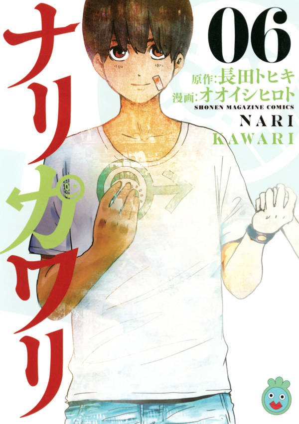 ナリカワリ(6)