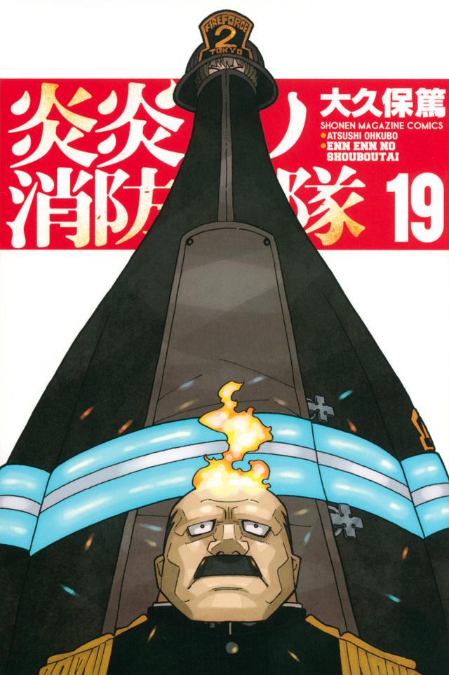 炎炎ノ消防隊(19)