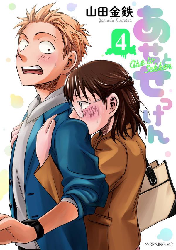 あせとせっけん(4)
