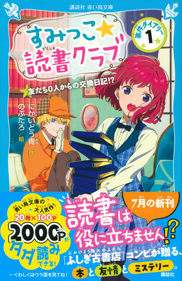 すみっこ★読書クラブ 事件ダイアリー(1)