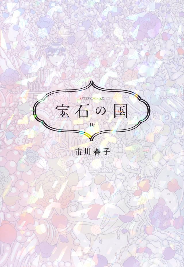 宝石の国(10)