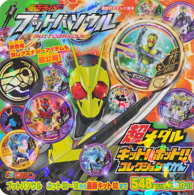 仮面ライダー ブットバソウル 超メダル キット! ホット!! コレクションずかん