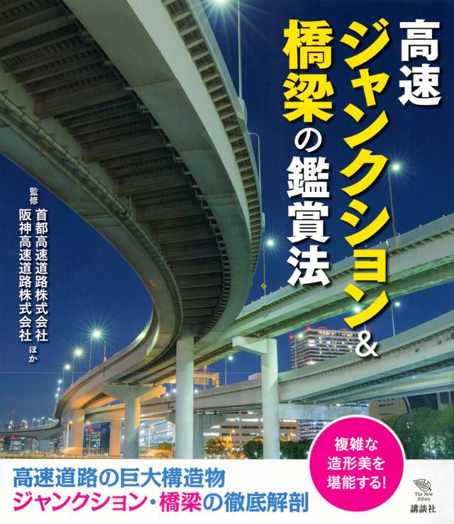 高速ジャンクション&橋梁の鑑賞法