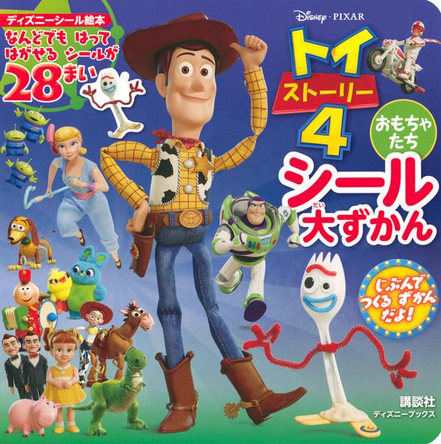 Disney・Pixar トイ・ストーリー4 おもちゃたち シール大ずかん (ディズニーブックス)