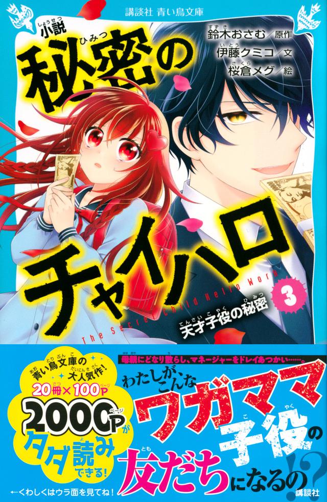 小説 秘密のチャイハロ(3) 天才子役の秘密