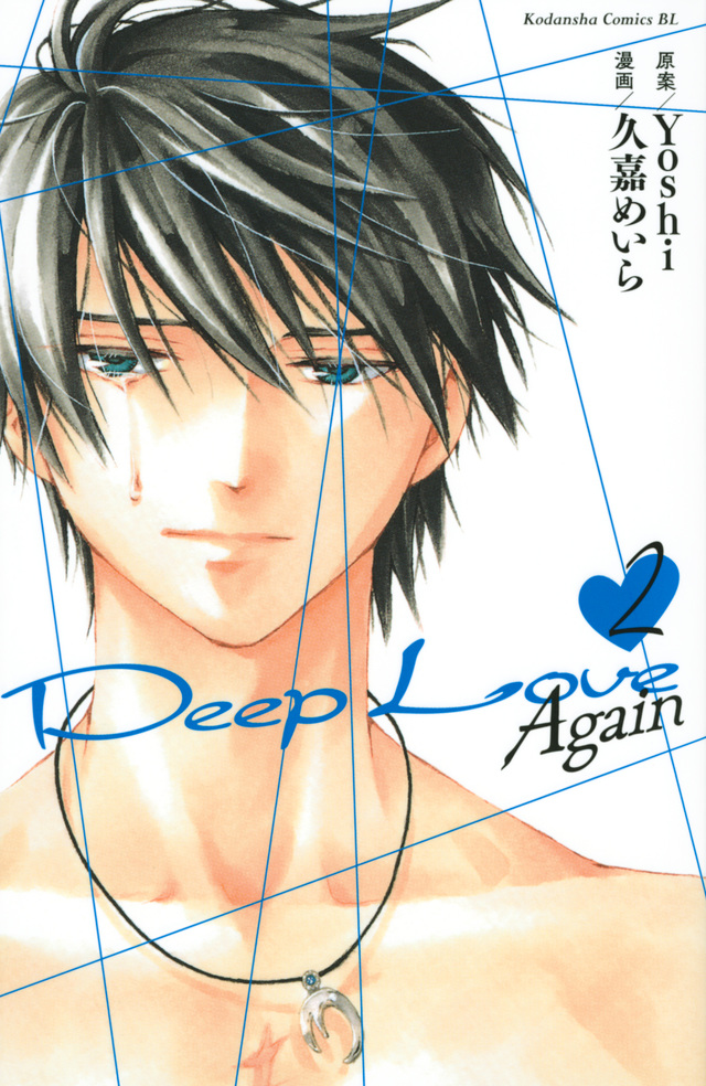 Deep Love Again(2)